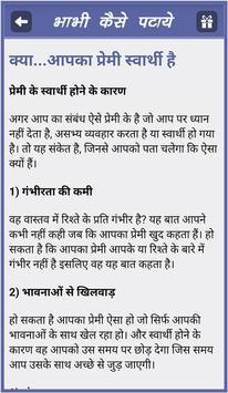 Bhabhi Kaise Pataye screenshot 6