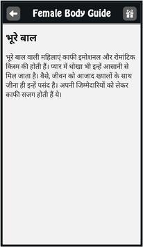 Female Body Guide in Hindi apk screenshot
