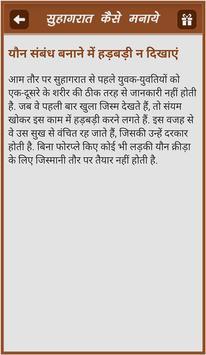 Suhagrat Kaise Manaye screenshot 2
