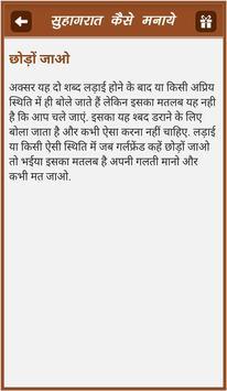 Suhagrat Kaise Manaye screenshot 7