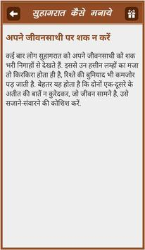 Suhagrat Kaise Manaye screenshot 4