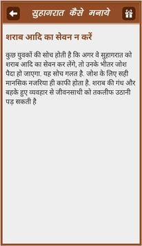 Suhagrat Kaise Manaye screenshot 5