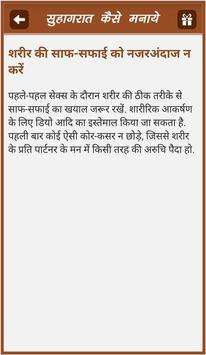 Suhagrat Kaise Manaye apk screenshot