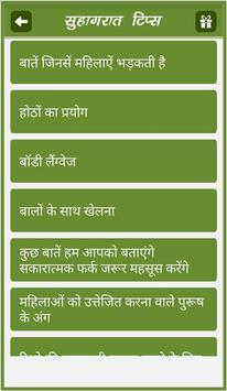 Suhagrat Tips in Hindi poster