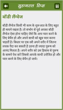 Suhagrat Tips in Hindi apk screenshot