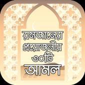 মাহে রমজানের ৩০টি আমল ও দোয়া Ramadan2018 Dua amol icon