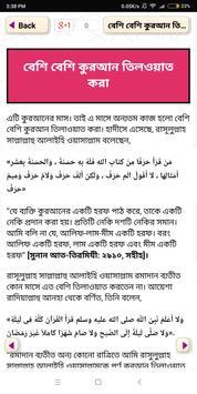 মাহে রমজানের ৩০টি আমল ও দোয়া Ramadan2018 Dua amol apk screenshot