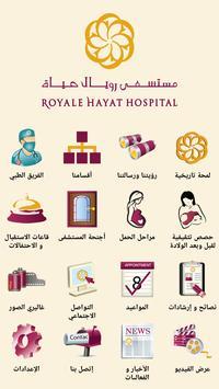 Royale Hayat Hospital apk screenshot