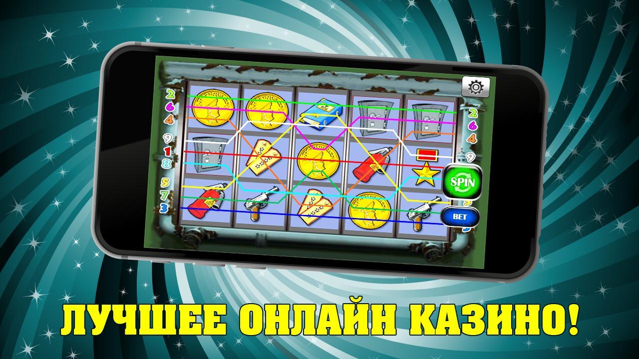 Игровое казино на андройд казино биг азарт отзыв