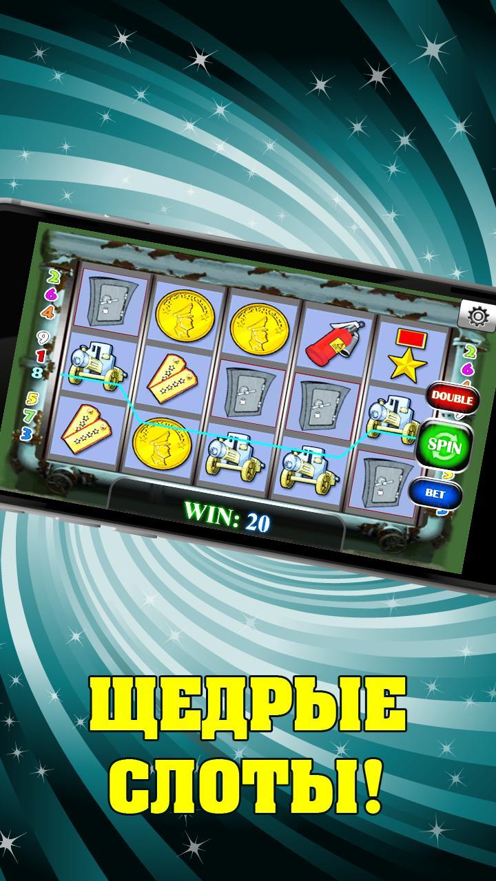 Игровые автоматы онлайн для андроида как играть на карте скайрим