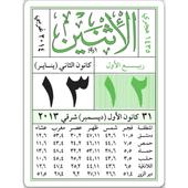 الروزنامة icon