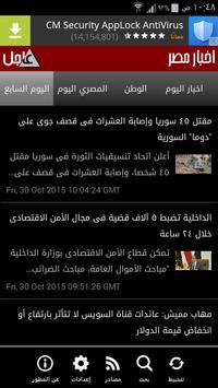 اخبار مصر - عاجل poster