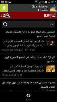 اخبار مصر - عاجل apk screenshot