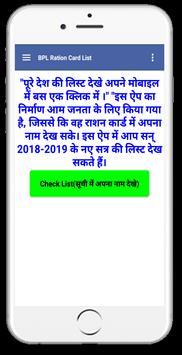 BPL List 2018-19 (बीपीएल लिस्ट में अपना नाम देखे) poster