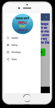 BPL List 2018-19 (बीपीएल लिस्ट में अपना नाम देखे) screenshot 1