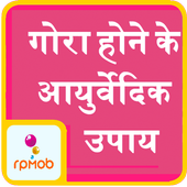 Beauty Tips in Hindi & English icon