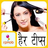 Hair Care Tips (Hindi-English) icon