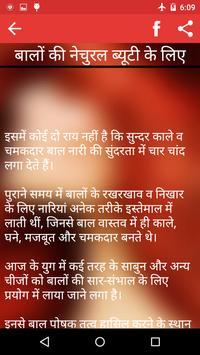 Hair Care Tips (Hindi-English) screenshot 3
