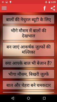 Hair Care Tips (Hindi-English) screenshot 4