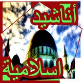رنات اسلامية رائعة بدون نت icon