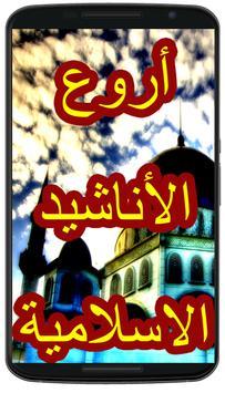 رنات اسلامية رائعة بدون نت apk screenshot