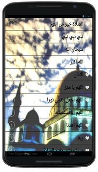 رنات اسلامية رائعة بدون نت poster