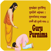 Guru Purnima Messages Msgs SMS icon
