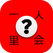 Chinese To English icon