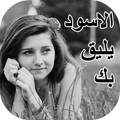 رواية الاسود يليق بك بدون انترنت