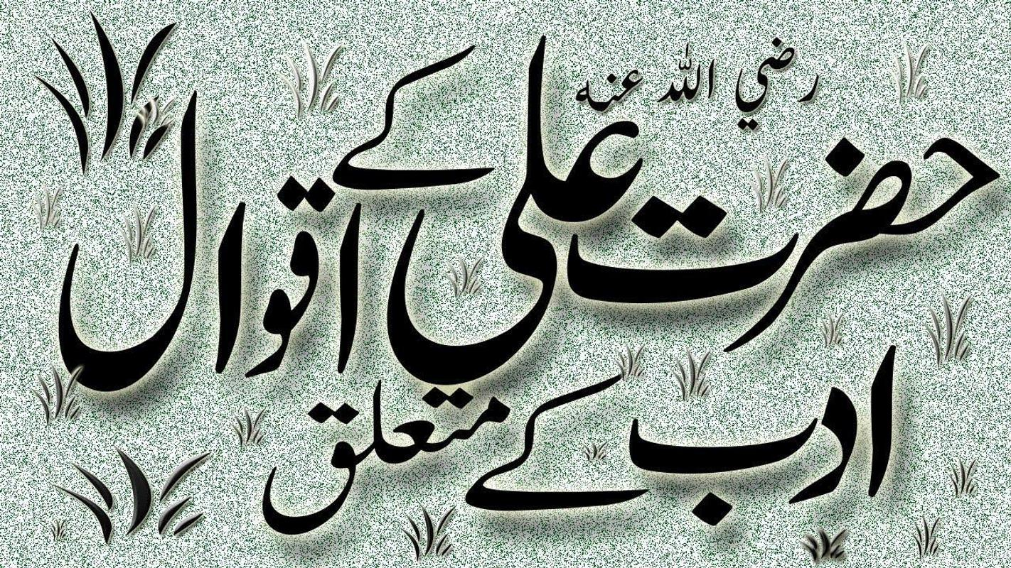 Hazrat Ali Ra Quotesaqwal About Respect For Android Apk Download