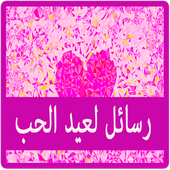 رسايل عيد الحب - بدون انترنت icon