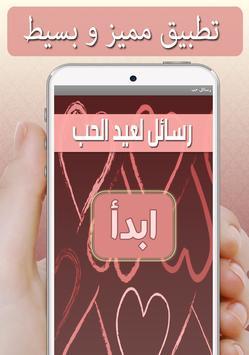 رسايل عيد الحب - بدون انترنت poster