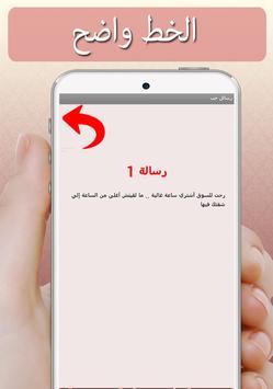 رسايل عيد الحب - بدون انترنت apk screenshot