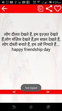 Friendship Day Status screenshot 2