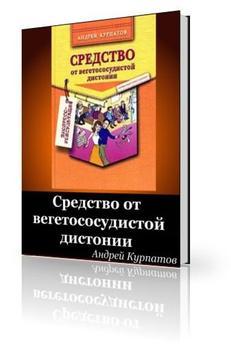 СРЕДСТВО ОТ ВСД poster