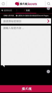 爆大鑊 Secrets apk screenshot