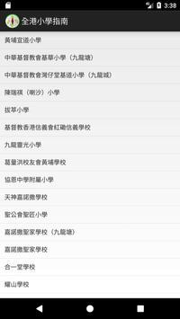 HK Primary School Guide screenshot 1