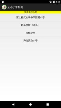 HK Primary School Guide screenshot 2