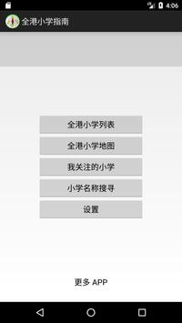 HK Primary School Guide screenshot 6