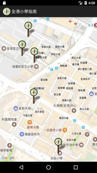 HK Primary School Guide screenshot 7