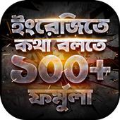 ইংরেজিতে কথোপকথন ১০০+ ফর্মুলা english conversation icon
