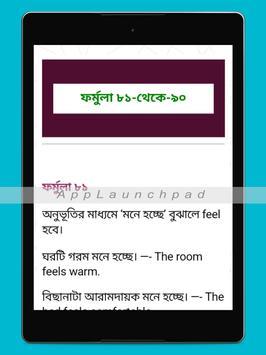 ইংরেজিতে কথোপকথন ১০০+ ফর্মুলা english conversation apk screenshot