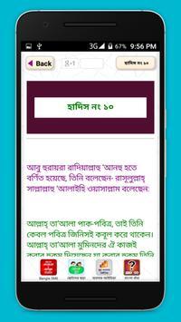 ৪০ হাদিস বাংলা আল হাদিস al hadith bangla hadith apk screenshot