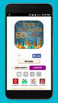 ৪০ হাদিস বাংলা আল হাদিস al hadith bangla hadith poster