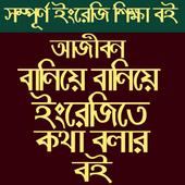 ইংরেজিতে আজীবন  বানিয়ে বানিয়ে কথা বলার বই icon