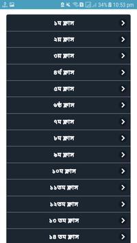 ইংরেজিতে আজীবন  বানিয়ে বানিয়ে কথা বলার বই apk screenshot