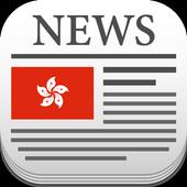 📰Hong Kong News 24H ícone