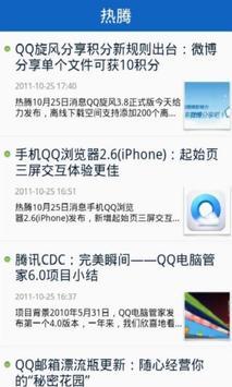 腾讯订阅 apk screenshot