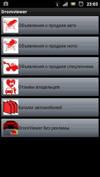 Клиент для сайта drom.ru poster