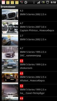 Клиент для сайта drom.ru apk screenshot